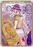 碧いホルスの瞳 -男装の女王の物語- 7 (ハルタコミックス)
