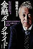 「金融ダークサイド 元経済ヤクザが明かす「マネーと暴力」の新世界」 猫組長(菅原潮)