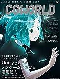 CGWORLD (シージーワールド) 2017年 11月号 vol.231 (特集:UnityとUE4、ノンゲームにおける活用動向、TVアニメ『宝石の国』)