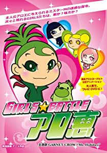 GIRLS★BATTLE アロ恵 [DVD]