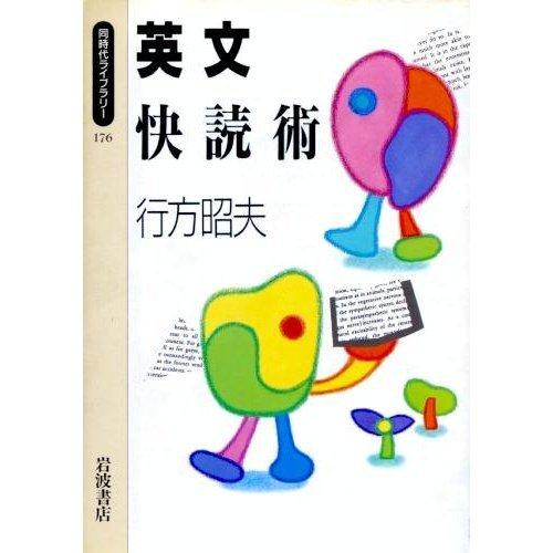 英文快読術 (同時代ライブラリー)の詳細を見る