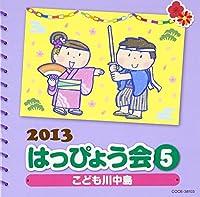 2013 はっぴょう会 (5)こども川中島