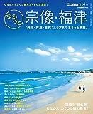 まるっと宗像・福津 (外戸本増刊号)  文榮出版社編集部 (文榮出版社)