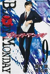 BLOODY MONDAY(9) (週刊少年マガジンコミックス)