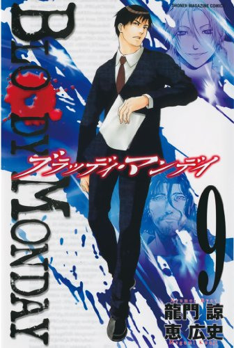 BLOODY MONDAY(9) (週刊少年マガジンコミックス)の詳細を見る