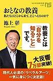 おとなの教養 私たちはどこから来て、どこへ行くのか? (NHK出版新書) 画像