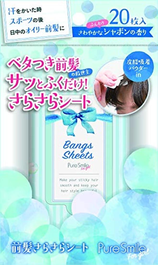 魔法大惨事パンSUN SMILE(サンスマイル) ピュアスマイル フォーガール 前髪さらさらシート さわやかなシャボンの香り ブルー 20枚 フェイスマスク
