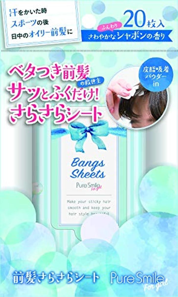スライス悪化させるオーロックSUN SMILE(サンスマイル) ピュアスマイル フォーガール 前髪さらさらシート さわやかなシャボンの香り ブルー 20枚 フェイスマスク