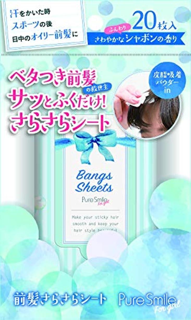 松の木偏心リッチSUN SMILE(サンスマイル) ピュアスマイル フォーガール 前髪さらさらシート さわやかなシャボンの香り ブルー 20枚 フェイスマスク