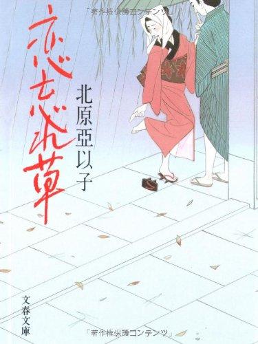 恋忘れ草 (文春文庫)
