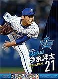 今永昇太(横浜DeNAベイスターズ) 2018年 カレンダー 壁掛け B2 CL-503