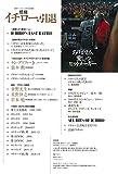 惜別 イチロー 引退 (週刊ベースボール 2019年5月7日号増刊) 画像