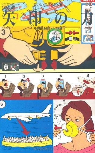 矢印の力―その先にあるモノへの誘導 (ワールド・ムック 655 ビジュアルIDシリーズ 4)の詳細を見る