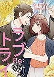 ラブRe:トライ 過去への恋愛修復旅行 (スフレ文庫)