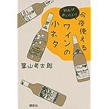 今夜使えるワインの小ネタ 知ればおいしい! (講談社の実用BOOK)