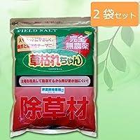 完全無農薬除草材 草枯れちゃん 1kg×2袋セット 代引不可
