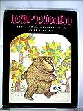 カングル・ワングルのぼうし (1976年)