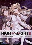 RIGHT×LIGHT9~終わる宴と緑翼の宣告者~ (ガガガ文庫)
