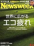 Newsweek (ニューズウィーク日本版) 2010年 8/4号 [雑誌]