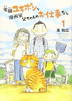 老猫ユキポンと漫画家父ちゃんのお仕事なしの最新刊