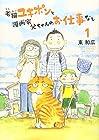 老猫ユキポンと漫画家父ちゃんのお仕事なし 1巻 (東和広)