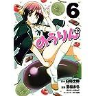 のうりん(6) (ヤングガンガンコミックス)