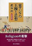 東アジアの王権と思想 増補新装版