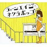 ティーンエイジ・ネクラポップ(DVD付)