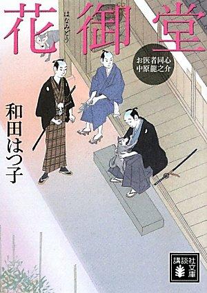お医者同心 中原龍之介 花御堂 (講談社文庫)の詳細を見る