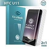 Klearlook HTC U11用 「ゲーム好き人系列」 アンチグレア 全面保護フィルム 反射防止 指紋防止 サラサラ 柔らかい素材TPUフィルム フルサイズ 「TPU液晶画面フィルム2枚+ カーボン繊維背面フィルム1枚」
