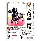 犬服工房 ドッグトルソー ミニチュアダックス用 DS&DM&DL