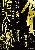 堕天作戦(5) (裏少年サンデーコミックス)
