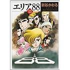 エリア88 (13) (MF文庫)
