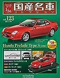 スペシャルスケール1/24国産名車コレクション(123) 2021年 6/30 号 [雑誌]