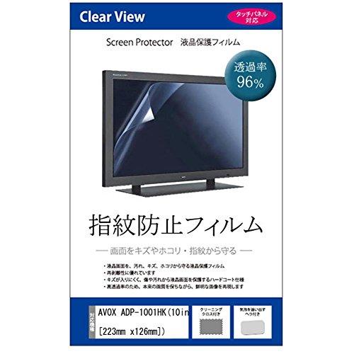 メディアカバーマーケット AVOX ADP-1001HK (10インチ[223mm x 126mm])機種用 【指紋防止 クリア光沢 液晶保護フィルム】