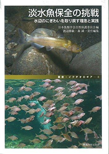 淡水魚保全の挑戦: 水辺のにぎわいを取り戻す理念と実践 (叢書・イクチオロギア)の詳細を見る