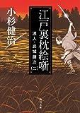 江戸裏枕絵噺 浪人・岩城藤次(二)<浪人・岩城藤次> (角川文庫)