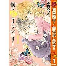 僕に花のメランコリー【期間限定無料】 1 (マーガレットコミックスDIGITAL)