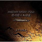 稲川淳二の怪談 MYSTERY NIGHT TOUR Selection8「真下の住人」