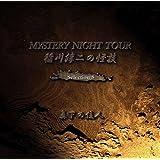 稲川淳二の怪談 MYSTERY NIGHT TOUR Selection8 「真下の住人」