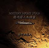 稲川淳二の怪談 MYSTERY NIGHT TOUR Selection8 「真下の住人」 画像