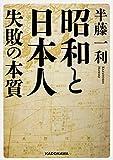 昭和と日本人 失敗の本質 (中経の文庫)