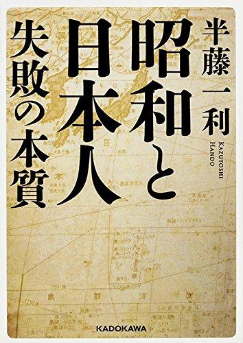 昭和と日本人 失敗の本質 (中経の文庫)の詳細を見る