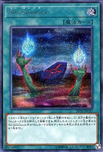 遊戯王カード Sin Selector(シークレットレア) 20th ANNIVERSARY LEGEND COLLECTION(20TH) | シン セレクター 通常魔法 シク