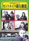 セントルイス銀行強盗[DVD]