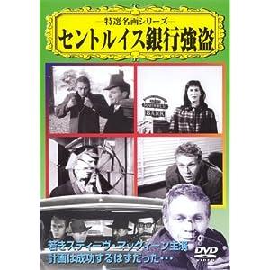 セントルイス銀行強盗 [DVD]