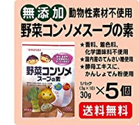無添加 野菜コンソメスープの素 30g(3g×10)×5パック★ネコポス便で配送★動物素材を使わずにあっさりしたうまみを出しました。煮込み料理のだしとしても、そのまま溶いてスープとしてもお楽しみいただけます。