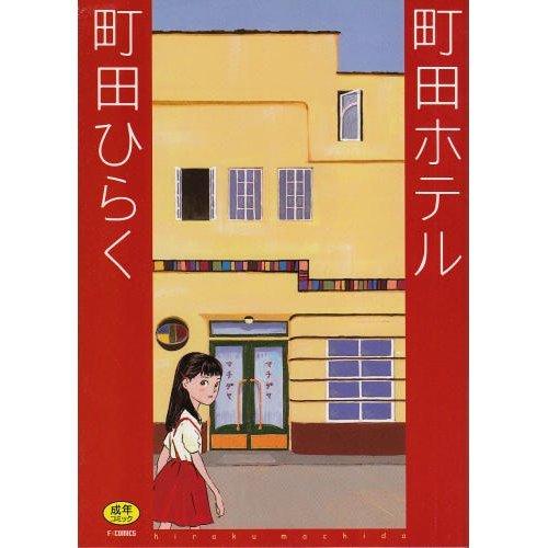 町田ホテル (F COMICS)の詳細を見る