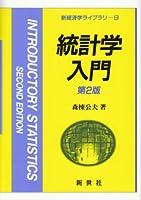 統計学入門 (新経済学ライブラリ)