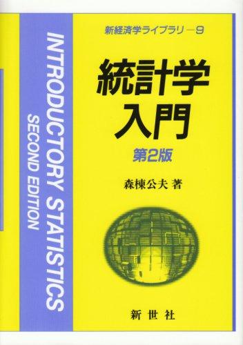 統計学入門 (新経済学ライブラリ)の詳細を見る